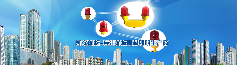 凯久航标-专注航标器材照明生产商,主营各种类型万博manbetx网页版万博博彩